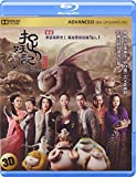 Monster Hunt 2D + 3D (Region A Blu-ray) (English Subtitled) China movie