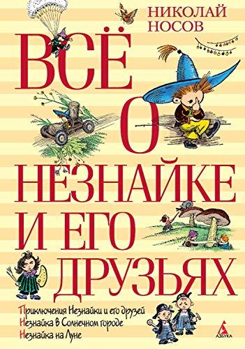Все о Незнайке и его друзьях (Все о...) (Russian Edition)