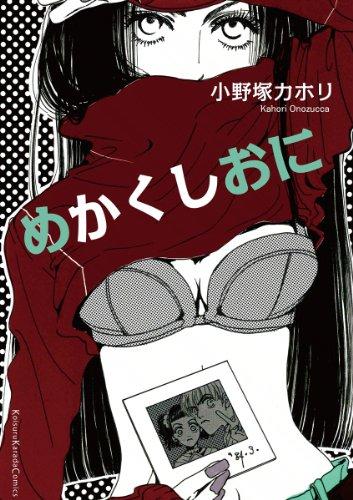 めかくしおに (恋するカラダ)