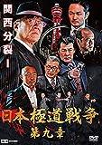 日本極道戦争 第九章[DVD]