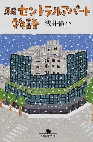 原宿セントラルアパート物語 (幻冬舎文庫)