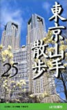 東京山手散歩25コース