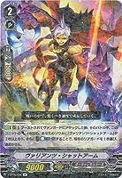 カードファイト!! ヴァンガード V-BT06/036 ヴァリアンツ・シャットアーム R