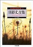 怪奇探偵小説名作選〈8〉日影丈吉集―かむなぎうた (ちくま文庫)