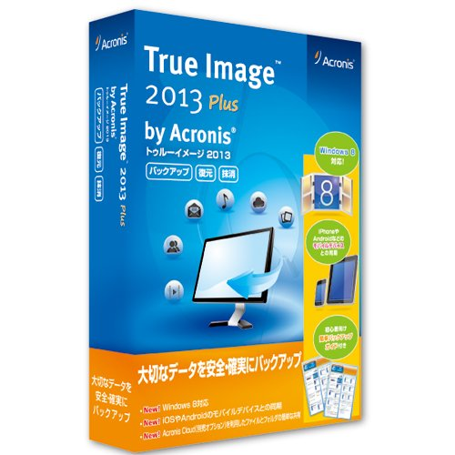 True Image 2013 Plus by Acronis 製品版