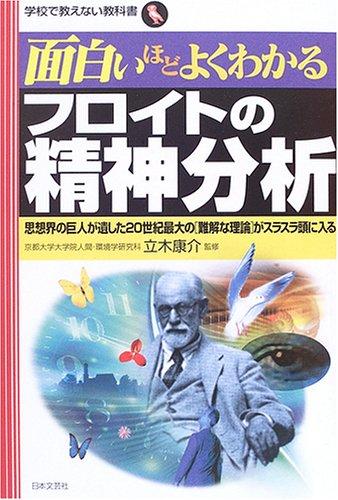 面白いほどよくわかるフロイトの精神分析―思想界の巨人が遺した20世紀最大の「難解な理論」がスラスラ頭に入る (学校で教えない教科書)
