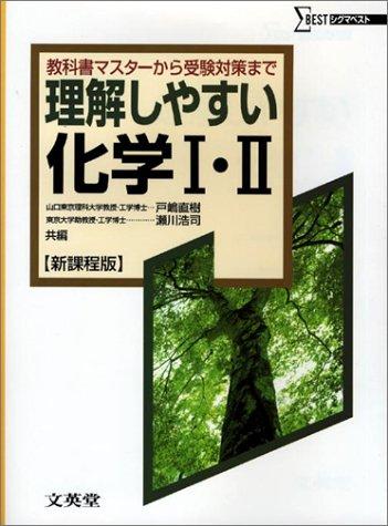 理解しやすい化学I・II―新課程版 (シグマベスト)