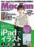 iPadクリエイター必読! MacFan10月号は「iPadでイラスト上達講座」だ! Mac イラストの描きかた キュレーション