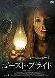 ゴースト・ブライド[DVD]