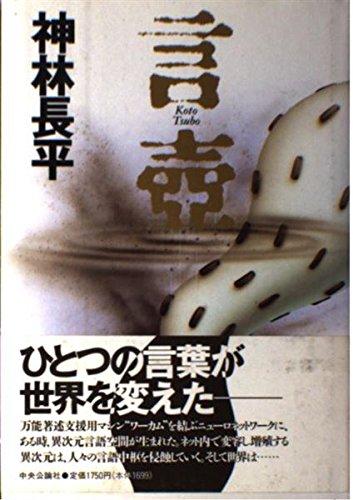 言壺(ことつぼ)