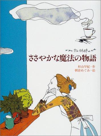 ささやかな魔法の物語―カフェ・かもめ亭 (ポプラの木かげ)