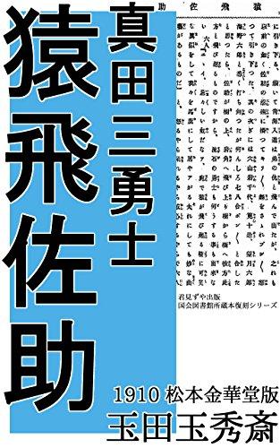 SanadaSanYuushi Sarutobi Sasuke: Matsumoto KinkaDo Edition (Japanese Edition)