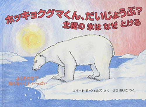 ホッキョクグマくん、だいじょうぶ?: 北極の氷はなぜとける (評論社の児童図書館・絵本の部屋―ふしぎだな?知らないこといっぱい)