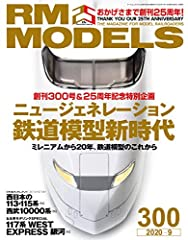 RM MODELS(RMモデルズ) 300 (2020-07-30) [雑誌]