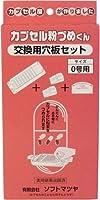 カプセル粉づめくん 交換用穴板セット 0号用×20個セット