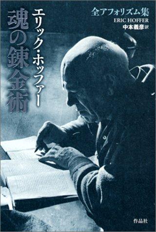 魂の錬金術―エリック・ホッファー全アフォリズム集