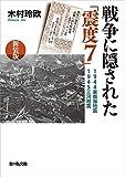 戦争に隠された「震度7」〈新装版〉: 1944東南海地震・1945三河地震