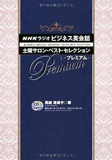 CD付 NHKラジオビジネス英会話 土曜サロン・ベスト・セレクション・プレミアム