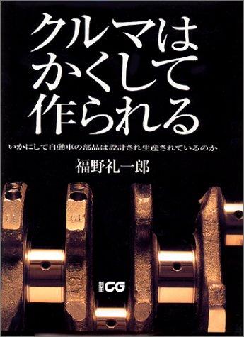 クルマはかくして作られる—いかにして自動車の部品は設計され生産されているのか (別冊CG) - 福野 礼一郎