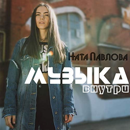 Ната Павлова