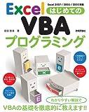 Excel はじめてのVBAプログラミング