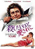 殺したいほど愛されて [DVD] image