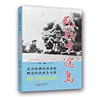 Fight to the death Midway (graphical version) classic battle of World War II Series(Chinese Edition)