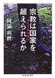 宗教は国家を超えられるか 近代日本の検証 (ちくま学芸文庫)