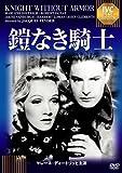 鎧なき騎士《IVC BEST SELECTION》[DVD]