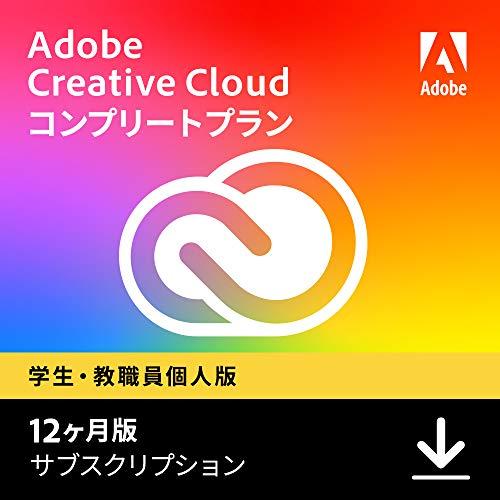Adobe Creative Cloud(アドビ クリエイティブ クラウド) コンプリート|学生・教職員個人版|12か月版|Window...