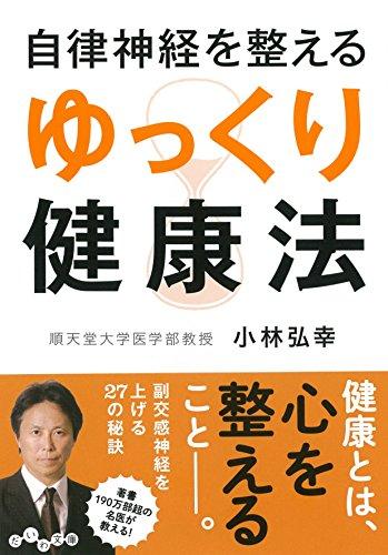 大和書房『自律神経を整える ゆっくり健康法』