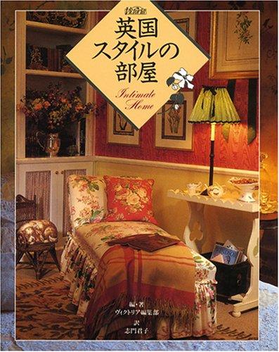 英国スタイルの部屋の詳細を見る