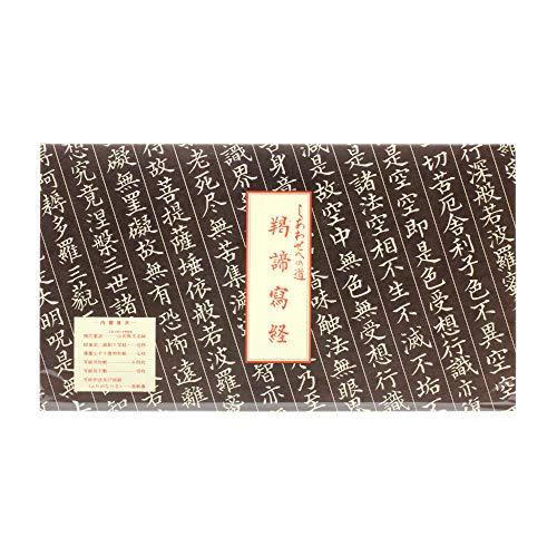 わがみ小路『写経セット 羯諦写経上(KY111)』