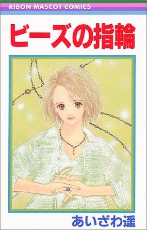 ビーズの指輪 (りぼんマスコットコミックス (1165))の詳細を見る
