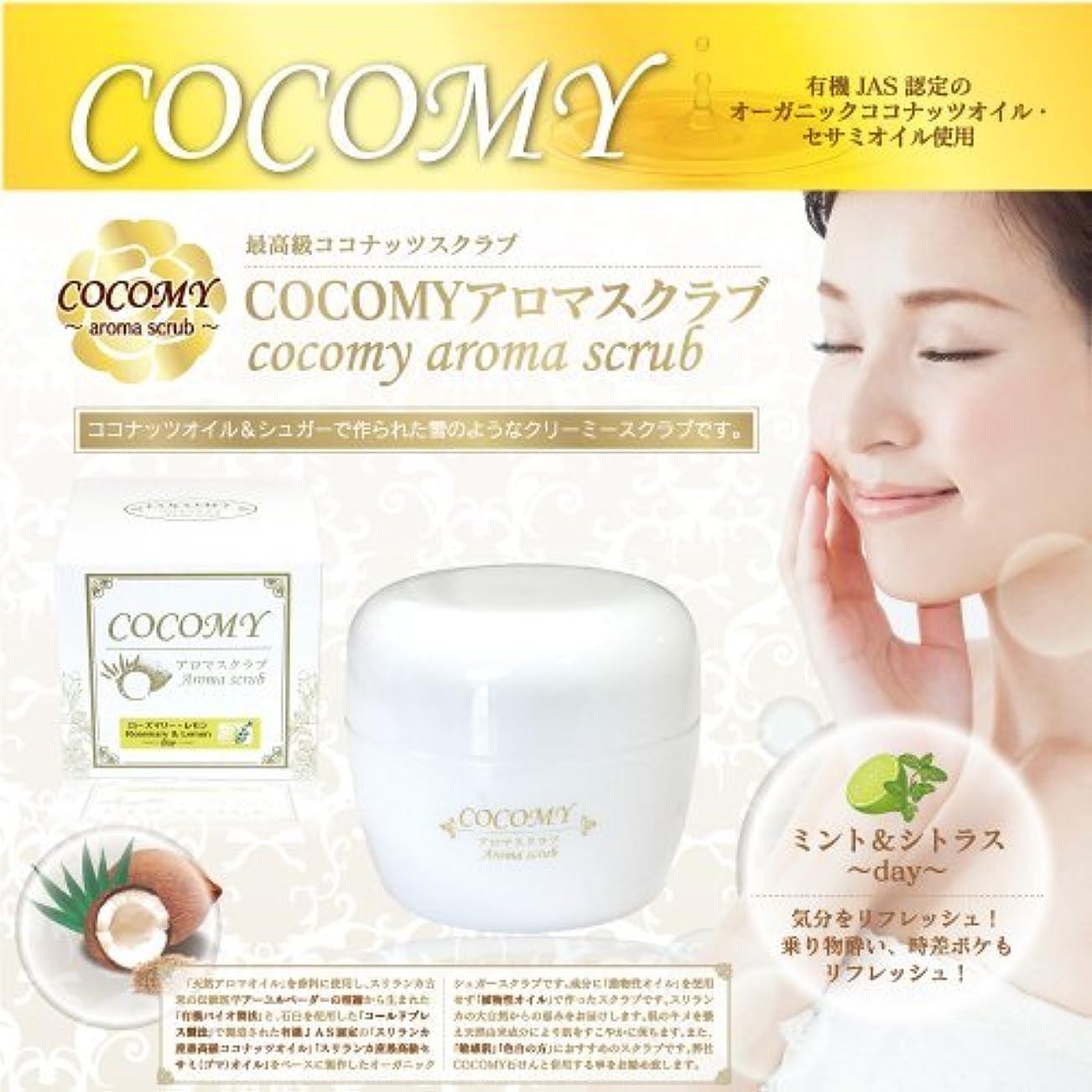 うつ発揮する金額COCOMY aromaスクラブ (ミント&シトラス) 120g