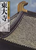 日本名建築写真選集 (第2巻) 東大寺