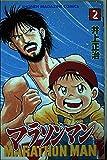 マラソンマン 2 (少年マガジンコミックス)