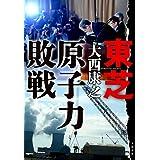東芝 原子力敗戦 (文春e-book)