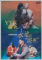 """YYK論争 永遠の""""誤解"""" [DVD]"""