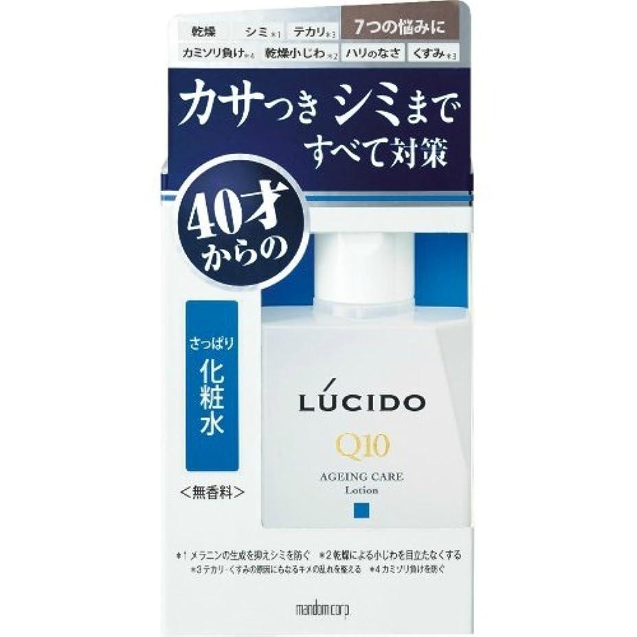 伴うバルコニーエクステントMANDOM マンダム ルシード 薬用トータルケア さっぱり化粧水 無香料 110ml ×10点セット(4902806107296)