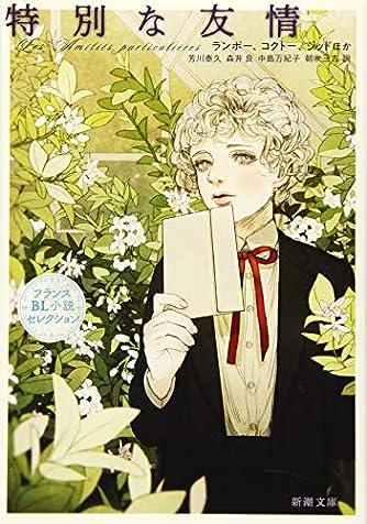 特別な友情 :フランスBL小説セレクション (新潮文庫)