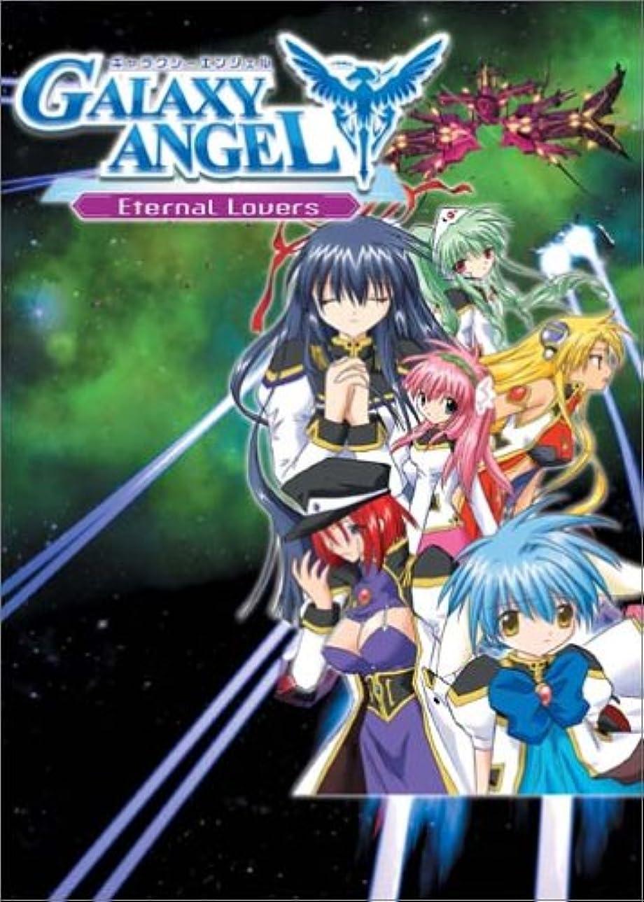 すべてポテト芽ギャラクシーエンジェル Eternal Lovers 限定版 DVD-ROM版