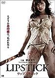 「LIPSTICK リップスティック DVD」の画像