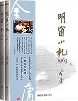 WINDOW Xiaozha 1963 (Yong anthology first published Mainland) (Set 2 Volumes)(Chinese Edition)