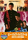 ビー・バップ・ハイスクール 高校与太郎狂騒曲【DVD】 image