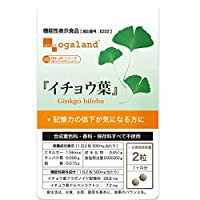 [ogaland公式]機能性表示食品イチョウ葉(約1ヶ月分)イチョウ葉エキス イチョウ葉 いちょう葉 [機能性表示食品]