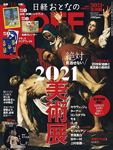 日経おとなのOFF 2021年 絶対に見逃せない美術展(日経トレンディ2021年1月号増刊)