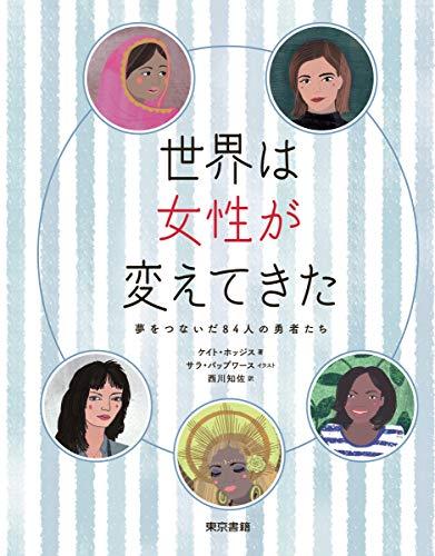 世界は女性が変えてきた:夢をつないだ84人の勇者たち