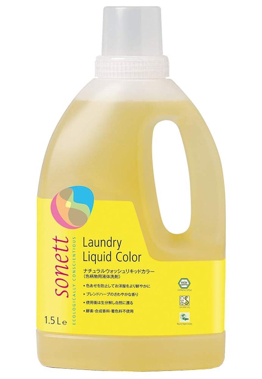 ローブ姪境界ソネット SONETT 洗濯用洗剤 色柄物用 オーガニック 7種のハーブ ナチュラルウォッシュリキッドカラー 1.5L
