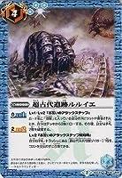 超古代遺跡ルルイエ C バトルスピリッツ ウルトラ怪獣超決戦 bsc24-046